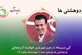گپی صمیمانه با رحیم شهریاری خواننده آذربایجانی