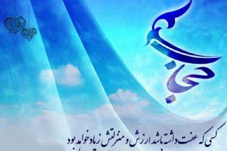 21 تیرماه روز عفاف و حجاب گرامی باد