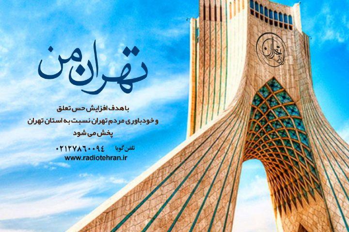 پخش فصل جدید«تهران من» از رادیو تهران