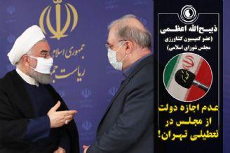 عدم اجازه دولت از مجلس در تعطیلی تهران!