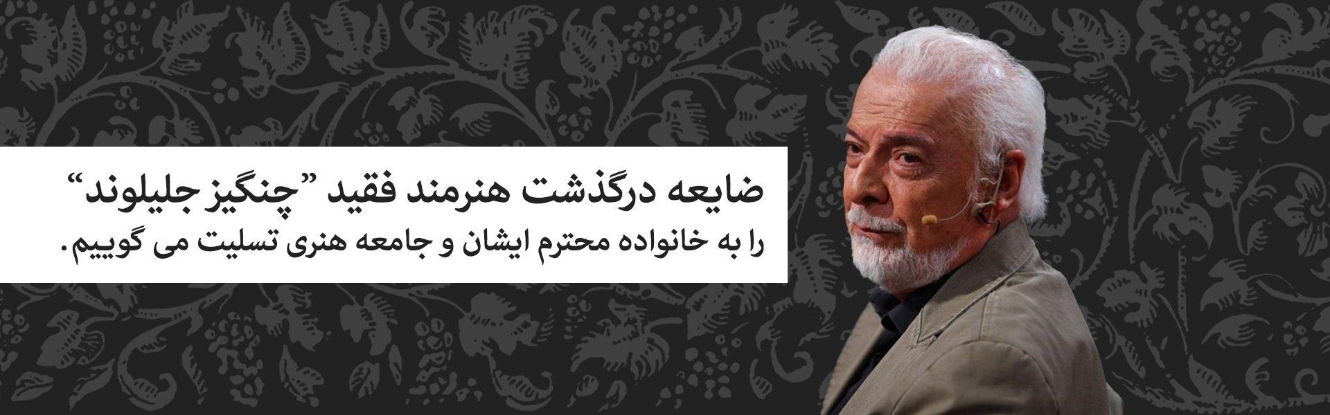 درگذشت هنرمند فقید چنگیز جلیلوند را تسلیت می گوییم