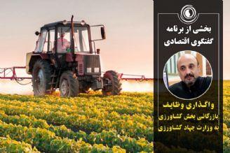 واگـذاری وظایـف بازرگانی بخش کشاورزی به وزارت جهاد کشاورزی