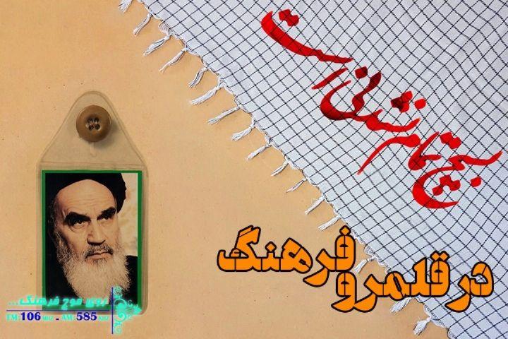 از تشکیل بسیج تا کرونا در ایران با برنامه «در قلمرو فرهنگ» رادیو فرهنگ