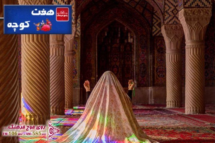 بررسی نقش مساجد در فرهنگ مردم در هفت کوچه رادیو فرهنگ