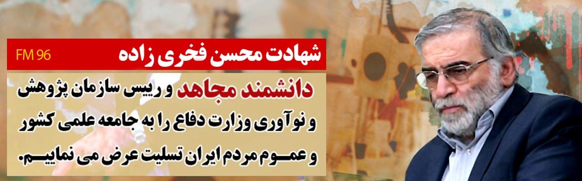 شهادت محسن فخری زاده