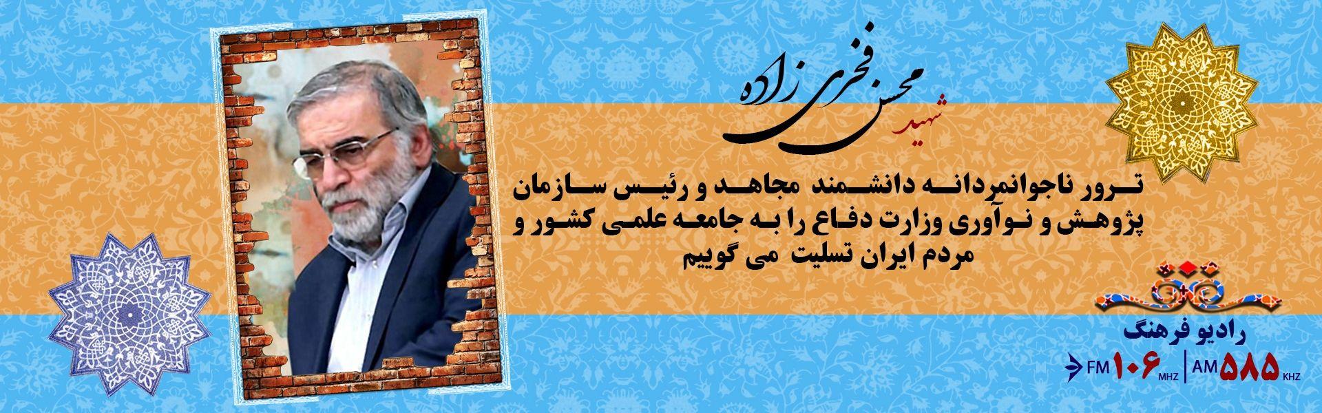 شهادت دکتر محسن فخری زاده، دانشمند مجاهد و برجسته کشور
