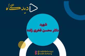 تقدیم به شهید دکتر محسن فخری زاده و همه شهدای سرافراز ایران