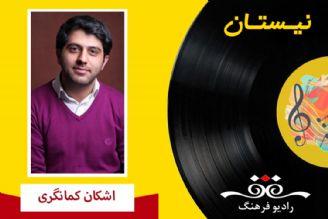 اشکان کمانگری و آلبوم موسیقی «در آینه»