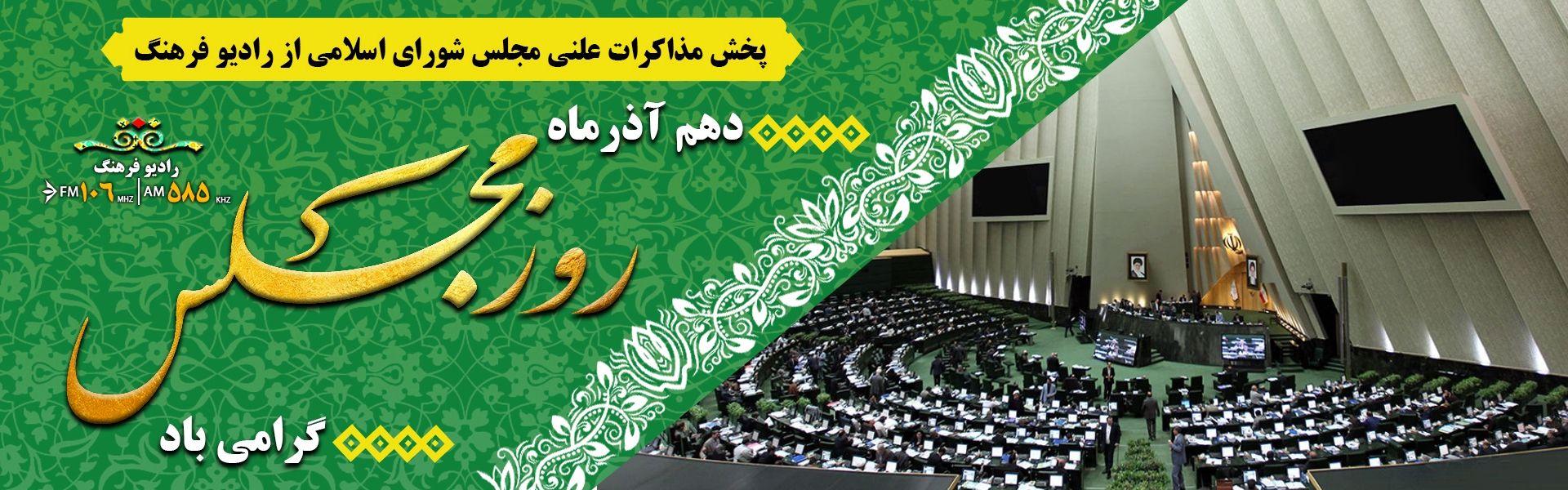 دهم آذرماه روز مجلس شورای اسلامی گرامی باد
