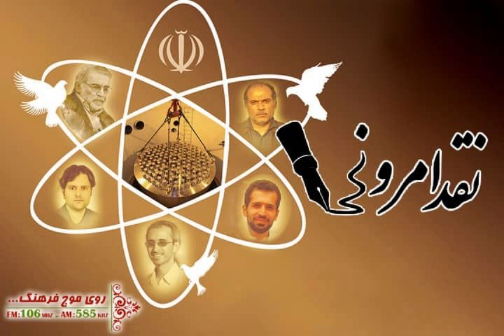 بررسی رابطه ترور دانشمندان و قدرت ایران در توسعه و پیشرفت علمی درنقد امروز رادیو فرهنگ