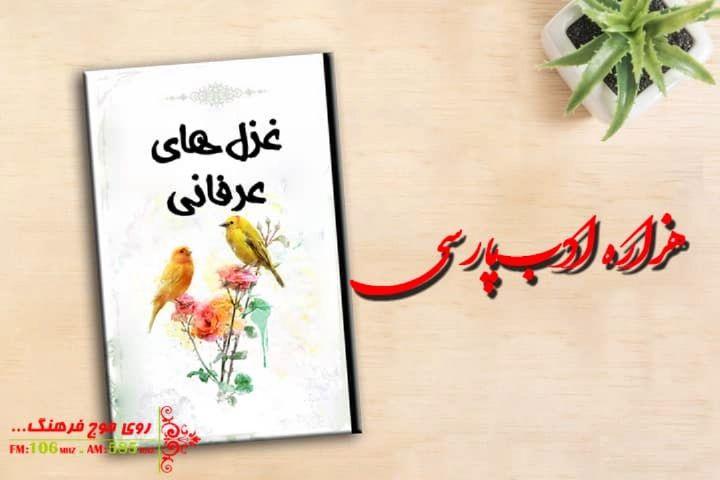نگاهی به رواج غزل عرفانی در تاریخ ادبیات ایران در رادیو فرهنگ