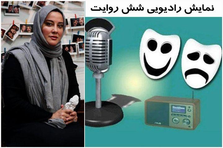 «شش روایت» از آشا محرابی روی آنتن رادیو تهران