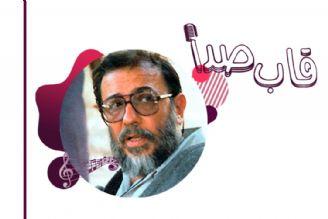 علی حاتمی در قاب صدا