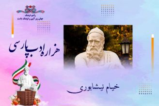 خیام نیشابوری در هزاره ادب پارسی رادیو فرهنگ