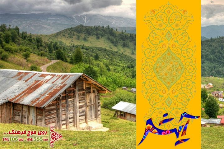 سفر به دهنو شیخعلی خان همراه با رادیو فرهنگ