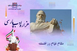 مقام خیام در فلسفه در هزاره ادب پارسی رادیو فرهنگ