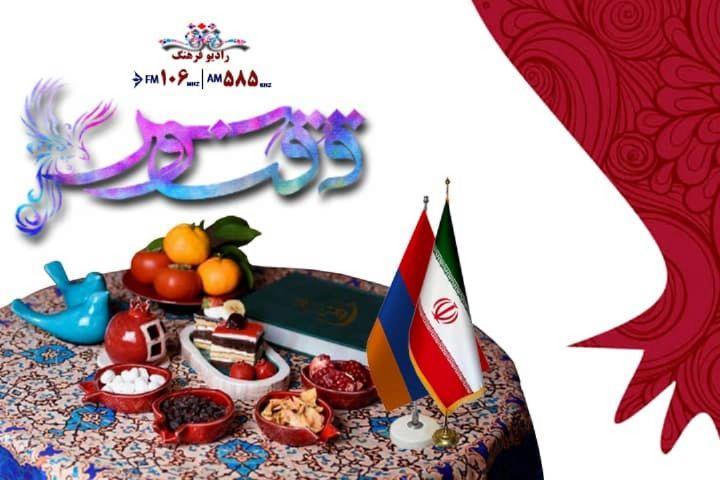 برنامه های فرهنگی ادبی شب یلدا در ارمنستان