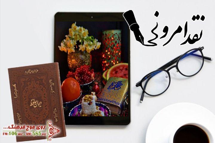 بررسی ضرورت برگزاری  شب یلدا مجازی درنقد امروز رادیو فرهنگ