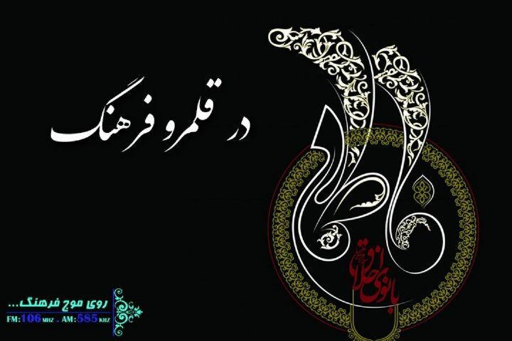 در روز شهادت حضرت فاطمه زهرا (س) با برنامه «در قلمرو فرهنگ» رادیو فرهنگ همراه شوید