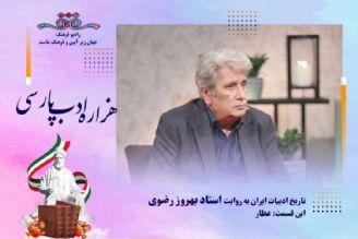 تاریخ ادبیات ایران به روایت استاد بهروز رضوی( این قسمت عطار)