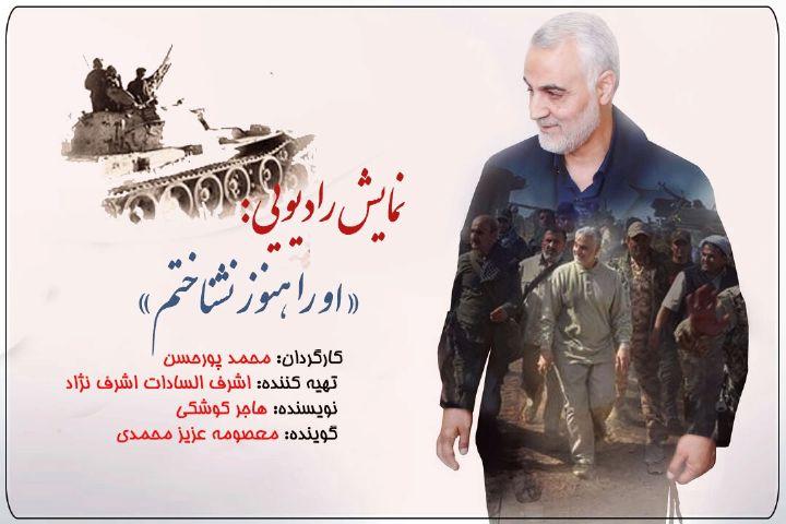 نمایشی از زندگی حاج قاسم سلیمانی روی آنتن رادیو تهران