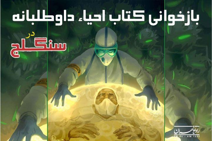«احیاء داوطلبانه» ویژه رادیو تهران