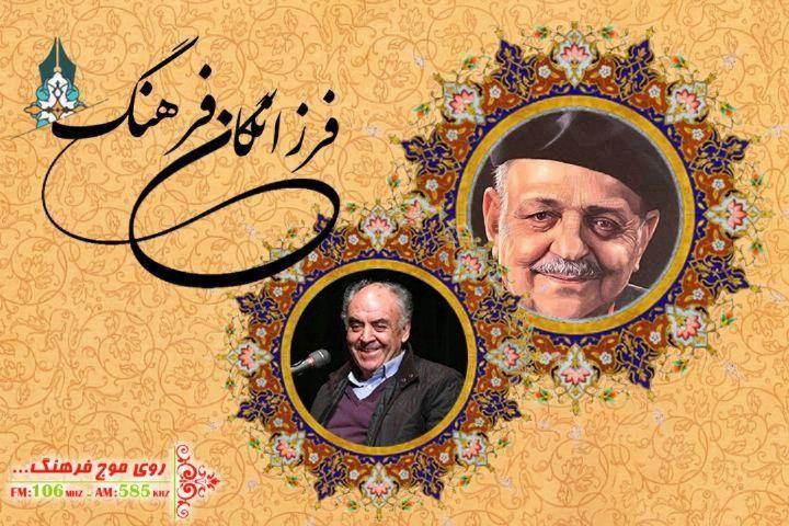 حسن کسایی به روایت علی اصغر شاه زیدی در رادیو فرهنگ