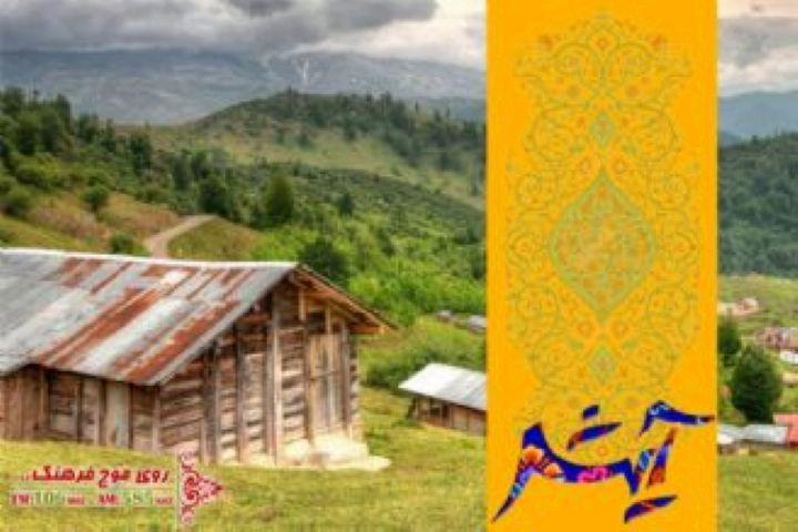 نگاهی به سبک زندگی روستایی مردم چالهما در رادیو فرهنگ