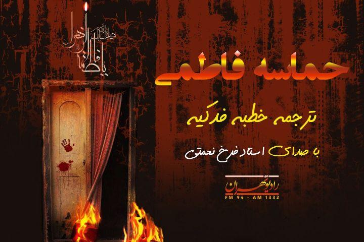 خوانش«خطبه فدكیه» در ویژه برنامه حماسه فاطمی رادیو تهران