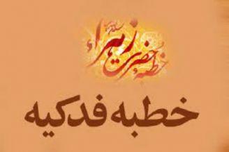 شرحی بر خطبه فدكیه به روایت حجت الاسلام علوی تهرانی