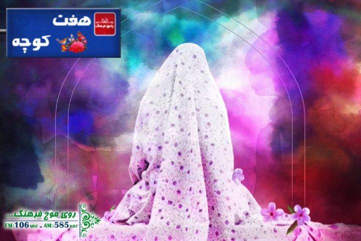 «حجاب» به روایت پوشش محلی اقوام ایرانی در هفت کوچه رادیو فرهنگ