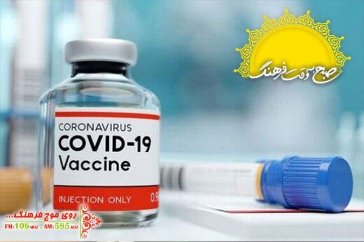 صبح به وقت فرهنگ با اعتماد به واکسن مشترک ایران و کوبا