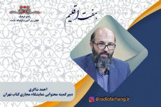 تفاوتها وتشبهات نمایشگاه فیزیکی و مجازی نمایشگاه کتاب تهران
