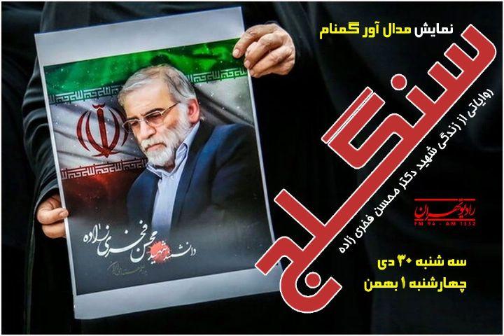 نمایش زندگینامه شهید محسن فخری زاده روی آنتن رادیو تهران