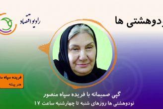 گپی صمیمانه با فریده سپاه منصور بازیگر