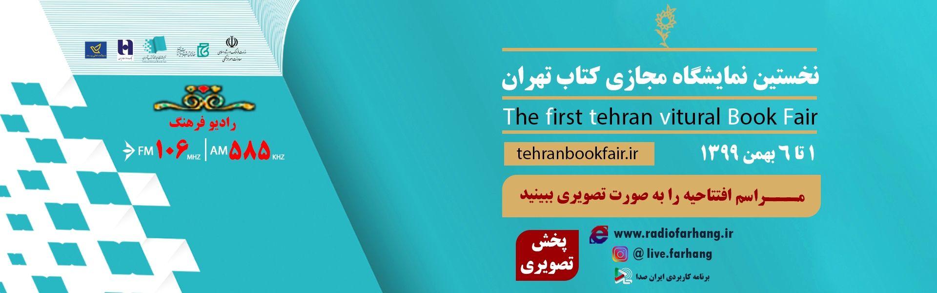 پخش تصویری مراسم افتتاحیه نخستین نمایشگاه مجازی کتاب تهران سه شنبه 30 دی ساعت 08:45