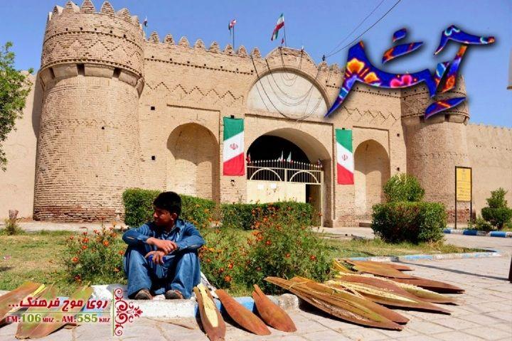 نگاهی به سبک زندگی مردم ایرانشهر در رادیو فرهنگ