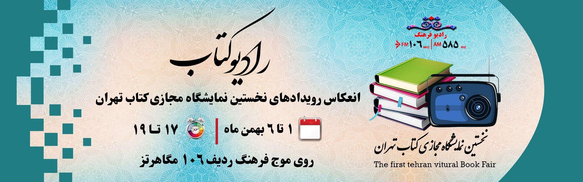 انعکاس رویدادهای نخستین نمایشگاه مجازی کتاب تهران با رادیو کتاب