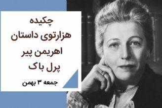 چکیده برنامه هزارتوی داستان3 بهمن داستان اهریمن پیر نوشته پرل باک