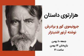 هزارتوی داستان جمعه 10 بهمن داستان جرونیموی کور و برادرش آرتوراشنیتزلر