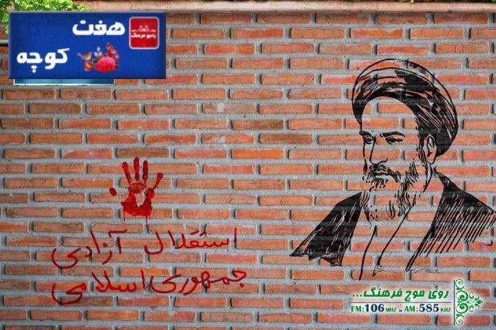 دیوار نوشته های انقلابی در هفت کوچه رادیو فرهنگ