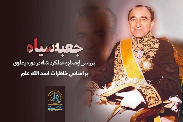 مستند«جعبه سیاه» در دهه فجر از رادیو تهران پخش می شود