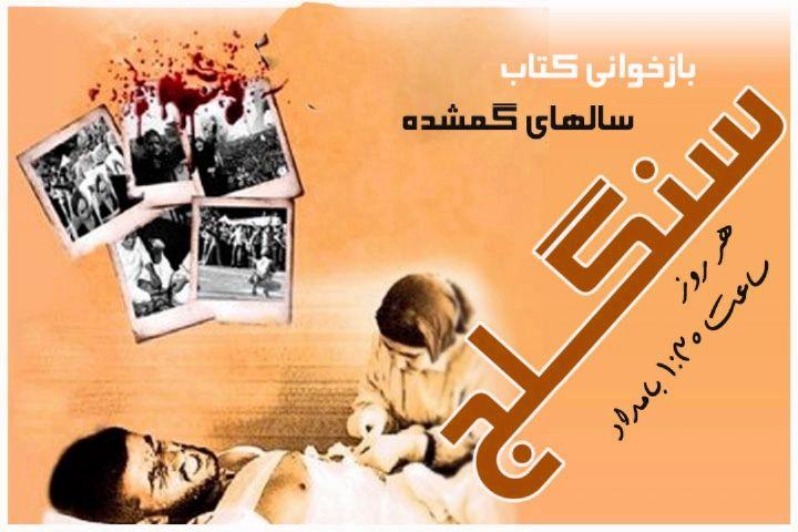 «سالهای گمشده» در رادیو تهران بازخوانی می شود