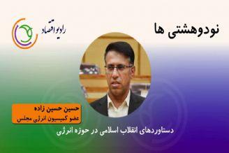 دستاوردهای انقلاب اسلامی در حوزه انرژی
