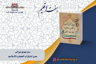 جریان شناسی کتاب در انقلاب اسلامی و مقاومت اسلامی