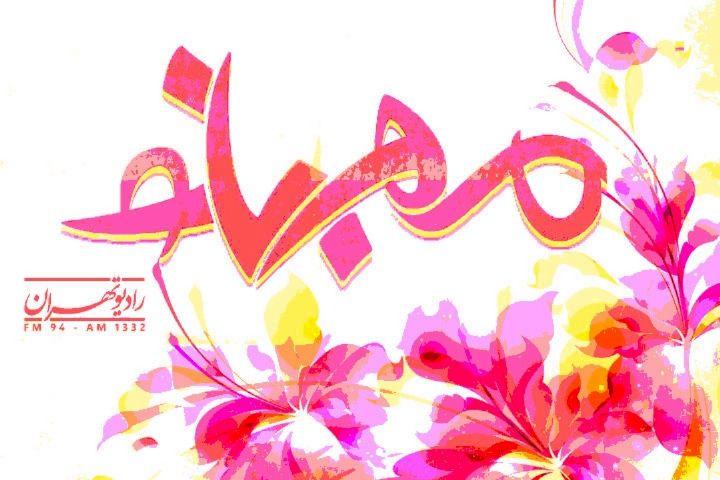 ویژه برنامه روز زن از شبكه رادیویی تهران پخش میشود