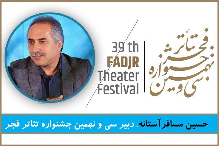 «تئاتر فجر 39» همراه با مسافرآستانه و محمد صالح علاء