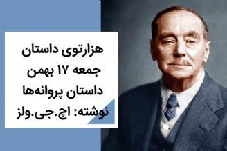 هزارتوی داستان جمعه 17 بهمن داستان پروانه ها نوشته  اچ.جی ولز