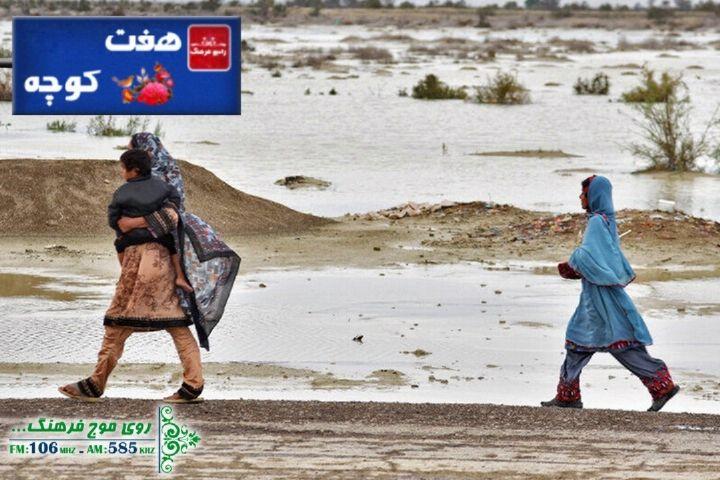 هفت کوچه رادیو فرهنگ در سیستان و بلوچستان