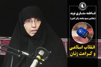 انقلاب اسلامی و کرامت زنان